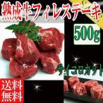 里脊肉 - お中元 ギフト プレゼント 熟成牛フィレ サイドストラップ 500g フィレステーキ チルド熟成60日 ヒレ 送料無料