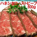 料亭ご用達 ハネシタ ローストビーフ 約600g( 1-2本 ) お肉 肉 送料無料 タイムセール