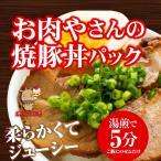 お肉屋さんの焼豚丼パック/焼き豚/冷凍A