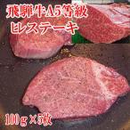 タイムセール ステーキ 飛騨牛 牛肉 お肉 肉 送料無料 A5等級 ヒレ ステーキ 100g5枚 シャトーブリアン フィレ ステーキ