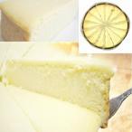 訳あり 本場NYの濃厚NY チーズケーキ (プレーン) 洋菓子