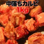 サイコロ ステーキ用 牛 熟成 チルドリブフィンガー カルビ 1キロ 中落ちカルビ