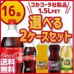 ギフト よりどり 1.5L×8本×2ケース 16本 コカ・コーラ/コカ・コーラ ゼロ/ファンタ/ジンジャーエール/スプライト/他 送料無料