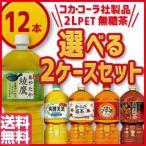 よりどり2ケース 2L×6本 ペットボトル 12本 (綾鷹/爽健美茶/からだ巡茶/太陽のマテ茶)送料無料