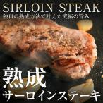 お歳暮 熟成サーロインステーキ200g5枚 サーロイン 牛 ステーキ 送料無料
