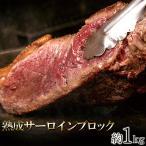 沙朗牛肉 - 牛肉 肉 ステーキ 焼き肉 bbq バーベキュー サーロイン 送料無料 サーロインブロック 1000g