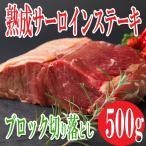 熟成牛 サーロイン ブロック 切り落とし500g  / 冷凍A