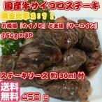 北海道産 カイノミ&サーロイン サイコロステーキ 150g×3P ソース付 送料無料/冷凍A