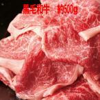 ギフト プレゼント 九州産黒毛和牛A4・A5等級切り落とし 500g 冷凍A