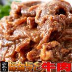 プレミアム  bbq バーベキュー 肉 訳あり にんにく 味噌ダレ 牛肉 500g 1袋 特製ダレが食欲をそそる リブロース