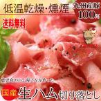 半額! タイムセール 大容量 生ハム 切り落とし 500g 低温でじっくり乾燥・燻製!!九州産の 豚もも 肉 100%使用!! 冷凍A
