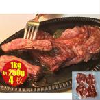 熟成牛 穀物肥育牛・肩ロースステーキ 250g 厚み約1.3cm×4枚 1キロ
