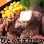 プレミアム 熟成牛 ロース カット ステーキ 焼肉用 500g 冷凍A