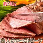 タイムセール お肉 肉 送料無料 コーンフェッドビーフ 職人技のローストビーフ 約500g 手焼き タレ わさび付