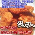 国産鶏肉使用!鶏屋さんのチキンカツ 1kg チキン 業務用 唐揚げ から揚げ