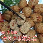 プレミアム お肉 肉 肉団子 カミナリだんご ピリ辛大粒 国産 1kg ( 約28g×約35個 )