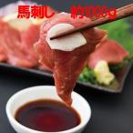 牛肉 肉 ステーキ 焼き肉 bbq バーベキュー サーロイン 馬刺し 上赤身ミニパック 約1000g グルメ ( 8ー50本 ) ケース販売  送料無料