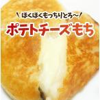 チーズ もち じゃがいも 北海道産のいももちにカマンベールチーズが入った ポテチーズもち 馬鈴薯 約40g×20個