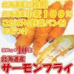 北海道産サーモンフライ500g 10枚入 フライ サーモンカツ 鮭フライ 鮭 さけ しゃけ