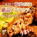 ギフト 肉とたまねぎのハーモニー メンチカツ 80g×10枚 メンチ カツ コロッケ