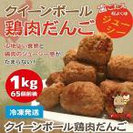 タイムセール 旨い クィーンボール 鶏肉だんご 焼き鳥 串OK レンチンOK