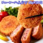 ギフト プレゼント 北海道製造!肉汁たっぷり ハムカツ 10枚 800g