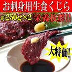 ナガス鯨(くじら)赤肉約500g(約250g×2袋) /冷凍A