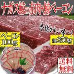 ナガス鯨(くじら)赤肉約250g+クジラベーコン100gセット/冷凍A/【送料無料】