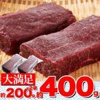 タイムセール 氷温熟成 ミンク鯨 くじら  赤肉 一級 400g (200g×2) 送料無料 冷凍A