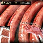 業務用 牛たん ソーセージ 黒胡椒 600g 牛たんを贅沢に50 以上使用