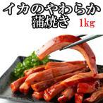 グルメ 肉厚 イカ のやわらか 蒲焼き 1kg 解凍するだけで食べられる 送料無料 冷凍A