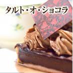 プレミアム 洋菓子 ケーキ タルト 送料無料 フランス製 タルト・オ・ショコラ 21cm 10カット済み