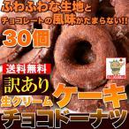 送料無料 チョコレート チョコ お菓子 カカオ分45%高級チョコレート!! 生クリームケーキチョコドーナツ30個