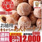 グルメ ( お歳暮 ギフト 2018 ) 昔ながらのあんドーナツ 約300g×2袋 青森県産「味乙女」卵使用 送料無料
