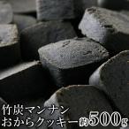 グルメ 訳あり 竹炭 マンナン おからクッキー 500g 竹炭 パウダー使用 送料無料