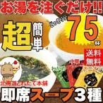 人気スープ 75包セット♪ 中華スープ×25包 たまねぎスープ×25包 わかめスープ×25包 送料無料