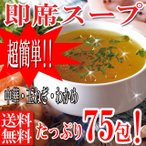 母の日 2021 プレミアム スープ 人気スープ 75包セット♪ 中華スープ 25包 たまねぎスープ 25包 わかめスープ 25包 送料無料