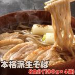 本格派 生そば 8食(180g×4袋) つゆ付き 送料無料