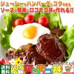 ( お歳暮 ギフト 2018 ) 人気のハワイ飯!!ロコモコ用 ハンバーグ640g (160g×4袋) 送料無料