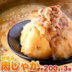 Other - グルメ ( お歳暮 ギフト 2018 ) ポイント消化 味染み肉じゃが 600g グルメ ( 200g×3袋 ) ゴロっとじゃがいも かつお風味の優しい味付け 肉じゃが 送料無料