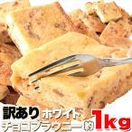 訳あり ホワイトチョコブラウニー 約25個入り 約1kg 送料無料 イタリア産クーベルチュールホワイトチョコレート