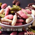 ポイント消化 チョコレート チョコ お菓子 プレゼント 柿の種 チョコミックス 4種 300g ミルク ストロベリー ホワイト 抹茶 メール