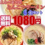ポイント消化 麺 ラーメン 鹿児島 福岡 送料無料 選べる九州とんこつラーメン 6食セット