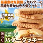 プレミアム 訳あり北海道 バタークッキー 500g 北海道産 バター と 牛乳を使った優しい甘さと香り