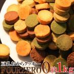 豆乳おからクッキーFour Zero(4種)(砂糖,卵,小麦粉,乳,不使用)1kg  / 常温便