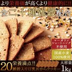 ( お歳暮 ギフト 2018 ) 訳あり 20雑穀入り豆乳おからクッキー1kg ダイエット おから 送料無料