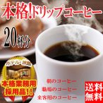 お中元 ギフト プレゼント ホテル・旅館も採用!!プロも認める 本格 ドリップコーヒー オリジナルブレンド 7g×20包 送料無料