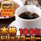 ギフト ホテル・旅館も採用!!プロも認める  本格ドリップコーヒー オリジナルブレンド 7g×100包 送料無料
