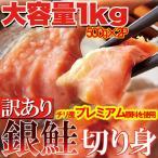 脂がのってふっくら絶品!!【訳あり】 銀鮭切り落としどっさり 500g×2P(1kg) (中辛/未加熱品)/