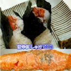 訳あり 昔ながらの 激辛 紅鮭大容量500g(切り落としあるいはカマ)/激辛 ヒーハー 500g!!/冷凍A
